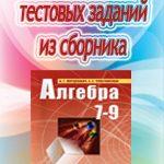 Решения тестов для 9 класса из сборника «Мордкович А.Г., Тульчинская Е.Е. Алгебра 7-9 классы. Тесты»