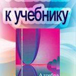 ГДЗ к учебнику алгебры для 8 класса Алимова Ш.А. ОНЛАЙН
