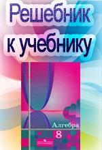 Alimov_Algebra_8kl