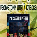 ГДЗ к учебнику геометрии для 7 класса Бевза Г.П. ОНЛАЙН
