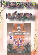 Решения тестов по математике для 5 класса из сборника Чулкова П.В. для учебника Никольского С.М.