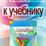 ГДЗ по алгебре за 7 класс к учебнику Дорофеева, Суворовой ОНЛАЙН
