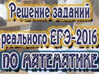 ege-2016-1