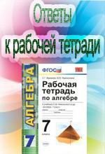 журавлев_раб_тетр_7