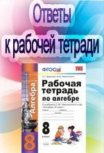 журавлев_раб_тетр_8