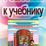 ГДЗ к учебнику математики для 2 класса Демидовой Т.Е.,  Козловой С.А.  ОНЛАЙН