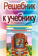 Demidova_Matem_GDZ_2kl_ucheb