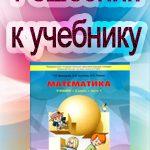 ГДЗ к учебнику математики для 3 класса Демидовой Т.Е.,  Козловой С.А.  ОНЛАЙН