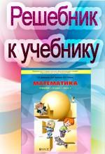 Demidova_Matem_GDZ_3kl_ucheb