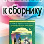 ГДЗ к дидактическим материалам по математике для 4 класса Козловой С.А., Гераськина В.Н.  ОНЛАЙН