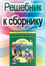 Demidova_Matem_GDZ_4kl_didaktika