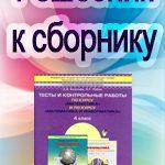ГДЗ к тестам и контрольным работам по математике для 4 класса Козловой С.А., Рубина А.Г.  ОНЛАЙН