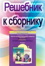 Demidova_Matem_GDZ_4kl_kontrolnie