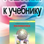 ГДЗ к учебнику математики для 4 класса Демидовой Т.Е.,  Козловой С.А.  ОНЛАЙН