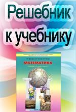 Demidova_Matem_GDZ_4kl_ucheb