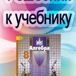 ГДЗ по алгебре за 8 класс к учебнику Никольского С.М. ОНЛАЙН