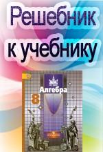 Nikolsky_algebra_8_reshebnik
