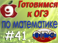 oge_matem_41