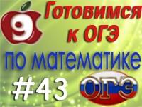 oge_matem_43