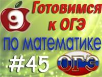 oge_matem_45