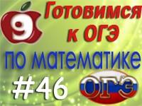 oge_matem_46