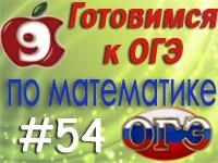 oge_matem_54