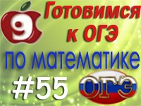 oge_matem_55