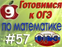 oge_matem_57