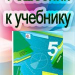 ГДЗ к учебнику Мерзляк А.Г., Полонский В.Б. Математика 5 класс ОНЛАЙН