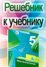 1370- Математика. 5 кл._Мерзляк А.Г. и др_2014 -304с