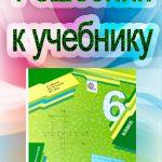 ГДЗ к учебнику Мерзляк А.Г., Полонский В.Б. Математика 6 класс ОНЛАЙН