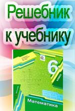 1668_1- Математика. 6кл._Мерзляк, Полонский, Якир_2014