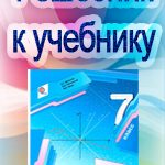 ГДЗ к учебнику Мерзляк А.Г., Полонский В.Б. Алгебра 7 класс  ОНЛАЙН