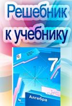 VKLASSE_algebra_7-klass_merzlyak_polonskiy_2015