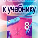 ГДЗ к учебнику Мерзляк А.Г., Полонский В.Б. Алгебра 8 класс  ОНЛАЙН