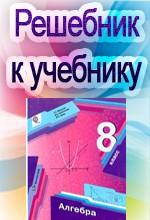 merzlyak_algebra_8