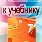 ГДЗ к учебнику Мерзляк А.Г., Полонский В.Б. Геометрия 7 класс  ОНЛАЙН
