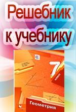 гдз учебник по геометрии 7 класс