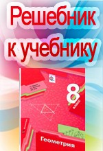 merzlyak_geometriya_8