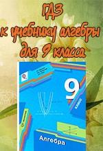 merzlyak_algebra_9_rus1