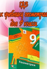 merzlyak_geometria_9_rus