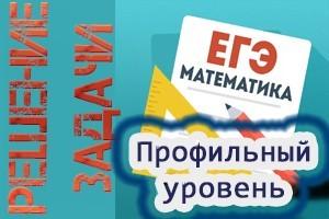 Решение задачи №6 из банка заданий ЕГЭ по математике (профильный уровень)