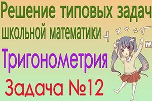 Примеры доказательства тригонометрических тождеств. Тригонометрия. Видеоурок №11