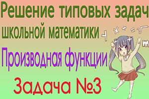 Примеры вычисления производной функции. Начала математического анализа. Видеоурок №3