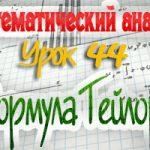 Теорема (формула) Тейлора. Практикум по математическому анализу. Урок 44
