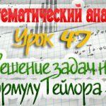 Решение задач на формулу Тейлора. Практикум по математическому анализу. Урок 47
