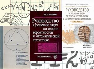Решения задач по теории вероятностей и математической статистике из сборника Гмурмана В.Е.  ОНЛАЙН