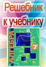 ГДЗ (решебник) к учебнику Мерзляк А.Г. и др. Алгебра 7 класс (углубленное изучение) ФГОС ОНЛАЙН