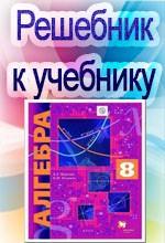 ГДЗ (решебник) к учебнику Мерзляк А.Г. и др. Алгебра 8 класс (углубленное изучение) ФГОС ОНЛАЙН