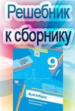 ГДЗ (решебник) к сборнику Мерзляк А.Г. и др. Дидактические материалы по алгебре для 9 класса ОНЛАЙН